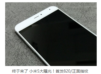 Xiaomi-Mi-5-leak_22.png