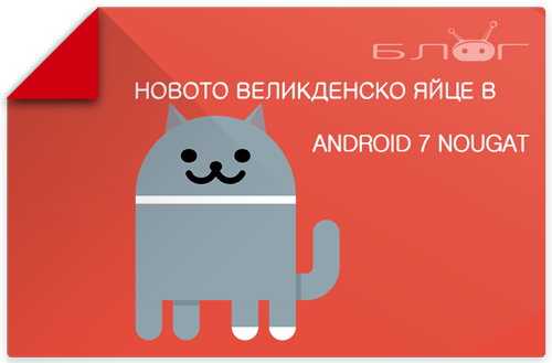 Android-7.0-Nougat-Easter-egg.png