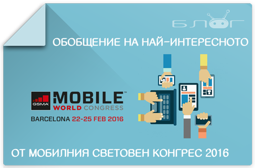 MWC2016_Roundup-500x329.png