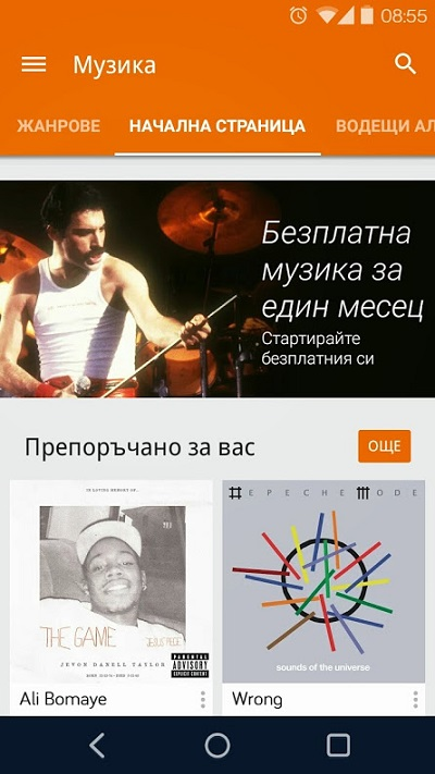 Play-Music-on-Android.jpg