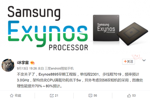Samsung-Exynos-8895.png