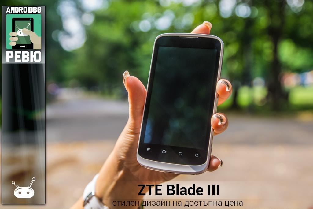 [Изображение: zte-blade-3-review.jpg]